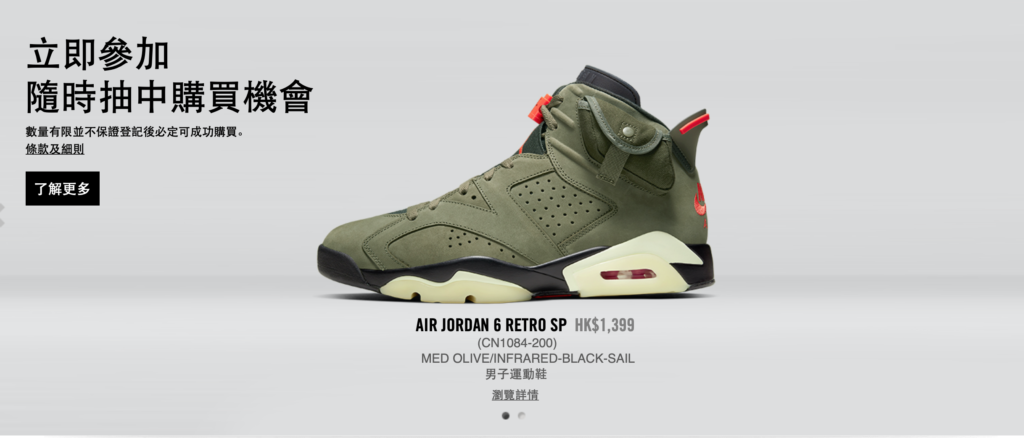 TRAVIS SCOTT x AIR JORDAN 6 RETRO SP RAFFLE