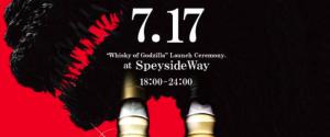 【新酒速遞】ゴジラ(GODZILLA)威士忌推出