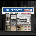 【日本酒價】格價好去處
