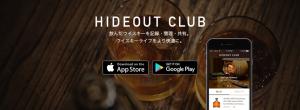 【酒App】Hideoutclub