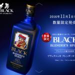 【日本新酒】限定版Nikka又推出