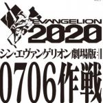 (有片必睇) 10分鐘 劇場版Evangelion《シン・エヴァンゲリオン劇場版》