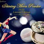美少女戰士華麗粉盒2020 日本Bandai Premium接受預訂
