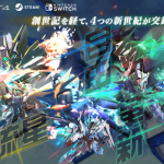 11月28日發售 《SD Gundam G Generation Cross Rays》超長預告公開