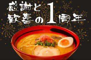 北海道人氣拉麵店 周年慶請食麵