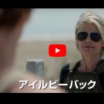 (必睇)Terminator 日本版預告上線!!