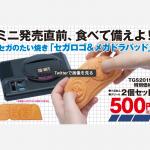 TGS 2019必入零食:Sega手掣
