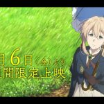 京都動畫 《紫羅蘭永恒花園外傳》電影 日本全國上映