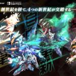 (Switch) SDガンダム ジージェネレーション クロスレイズ 第3弾PV有得睇