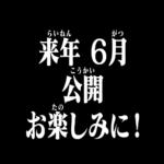 (留名等走數)EVA劇場版明年 6月決定公開上映 (日本)