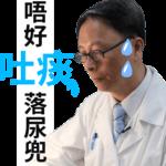 【一日一好物】 何栢良武漢肺炎Whatsapp貼圖