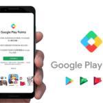 【一日一好物】 GOOGLE PLAY POINT正式在推出服務!