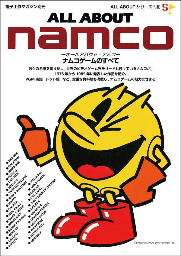 namco天書 lifetimestuff.com