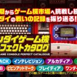 (必買)由 70年至今Bandai遊戲機天書大全