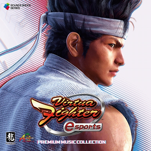 CD『Virtua Fighter esports PREMIUM MUSIC COLLECTION』