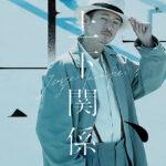 日本LINE電影 《上下關係》值得去看